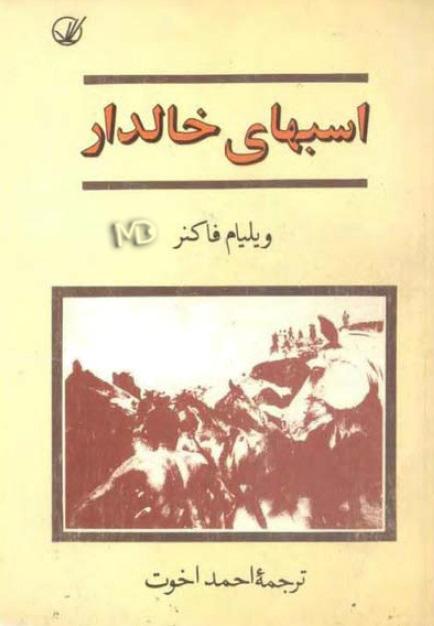 اسبب دانلود رمان اسبهای خالدار