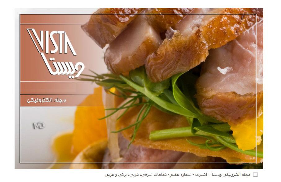 اشپزی دانلود کتاب آموزش آشپزی غذاهای شرقی، غربی، ترکی و عربی