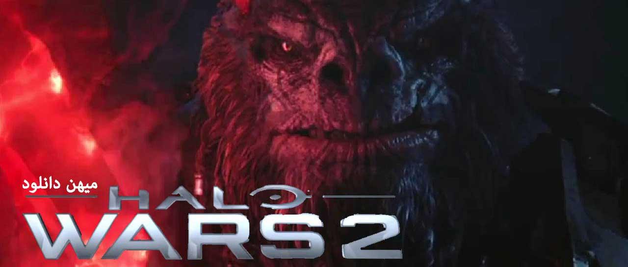 بازی هیلو وارز 24 دانلود بازی هیلو وارز 2 Halo Wars