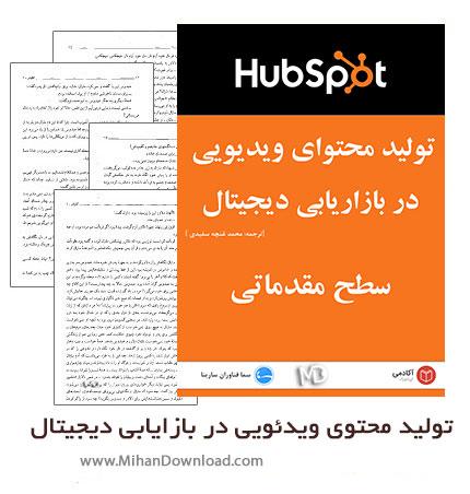 تولید محتوی ویدئویی در بازایابی دیجیتال دانلود کتاب تولید محتوی ویدئویی در بازایابی دیجیتال