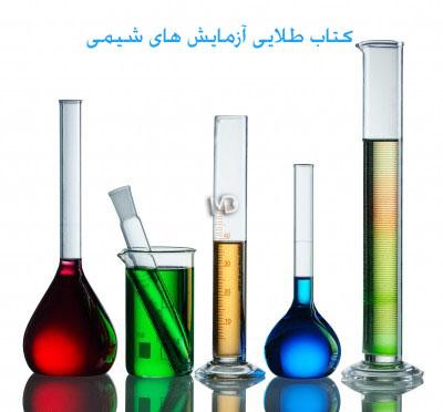 دانلود کتاب طلایی آزمایش های شیمی دانلود کتاب طلایی آزمایش های شیمی
