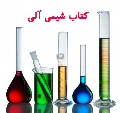 دانلود کتاب طلایی آزمایش های شیمی1 دانلود کتاب شیمی آلی