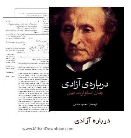 درباره آزادی دانلود کتاب درباره آزادی اثر جان استوارت میل