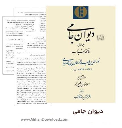 دیوان جامی دانلود کتاب دیوان جامی اثر جامی