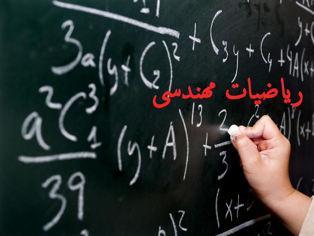 ریاضی دانلود جزوه ریاضیات مهندسی