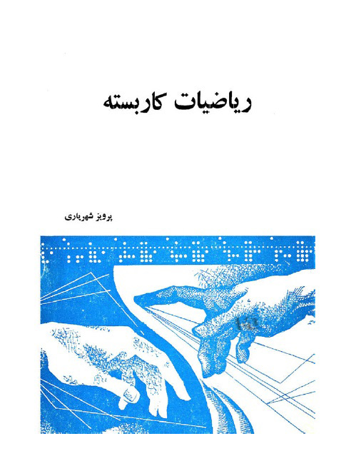 ریاض دانلود کتاب ریاضیات کاربسته