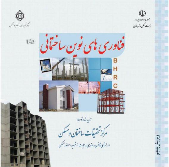 ساختمانی1 دانلود کتاب فن آوری های نوین ساختمانی