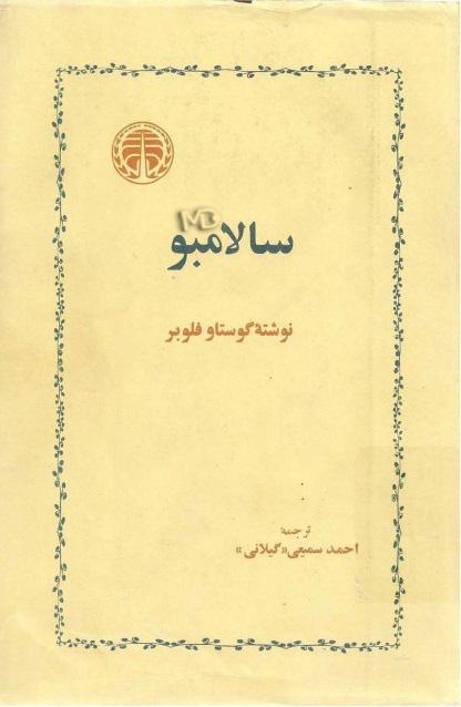 سالامبو دانلود رمان سالامبو