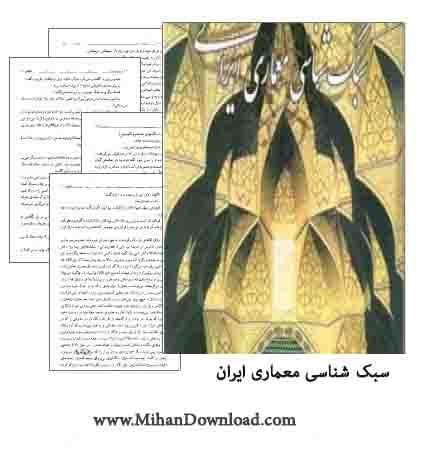 سبک شناسی کتاب سبک شناسی معماری ایرانی