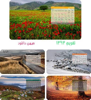 عیدی دانلود تقویم سال 93 – بک گراند طبیعت