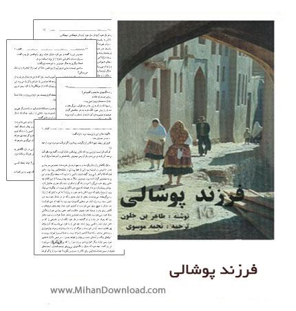 فرزند پوشالی دانلود کتاب فرزند پوشالی اثر طاهر بن جلون