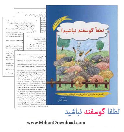 لطفا گوسفند نباشید دانلود کتاب لطفا گوسفند نباشید   جلد اول