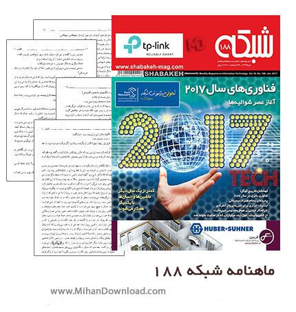 ماهنامه شبکه 188 دانلود رایگان نسخه الکترونیکی ماهنامه شبکه 188