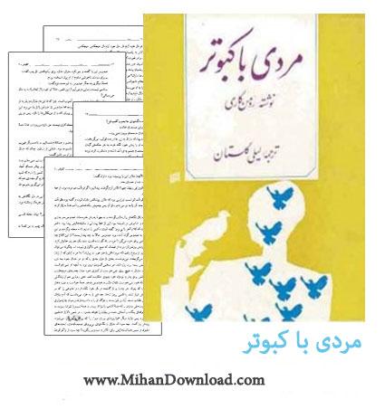 مردی با کبوتر دانلود رمان مردی با کبوتر