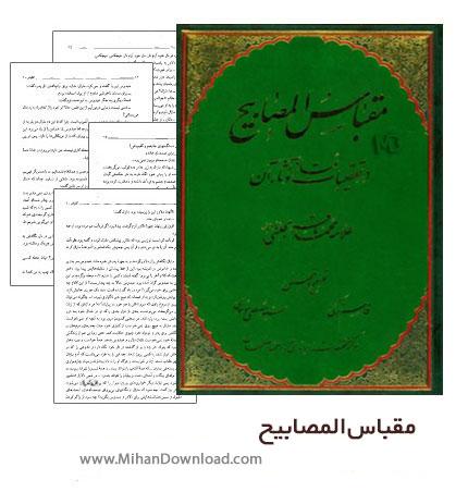 مقباسالمصابیح دانلود کتاب مقباسالمصابیح اثر علامه محمد باقر مجلسی