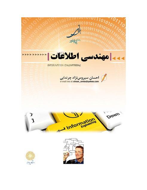 مهندسی اطلاعات دانلود کتاب مهندسی اطلاعات