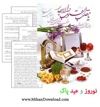 نوروز و عید پاک دانلود کتاب عید نوروز