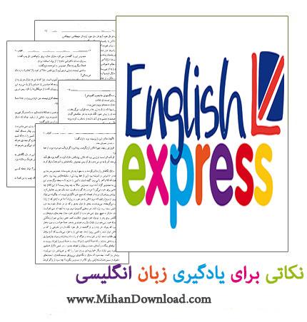 نکاتی برای یادگیری زبان انگلیسی دانلود کتاب نکاتی برای یادگیری زبان انگلیسی