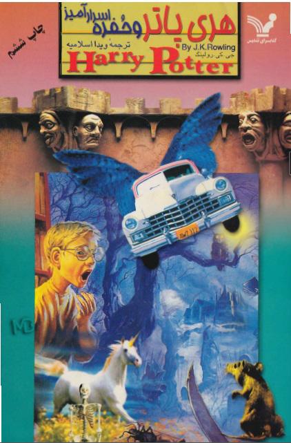 هری حفره دانلود رمان هری پاتر و حفره اسرار آمیز
