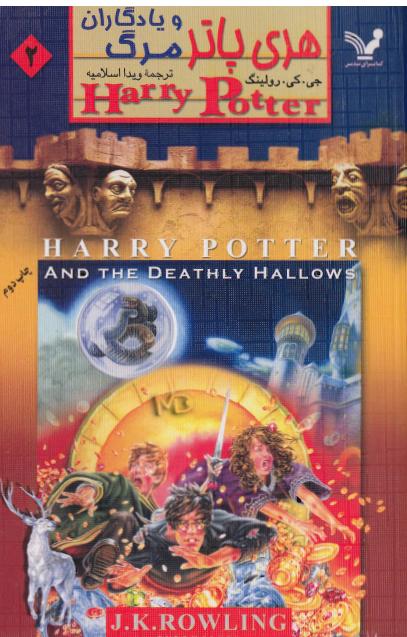 هری یاد مردگان دانلود رمان هری پاتر و یادگاران مرگ
