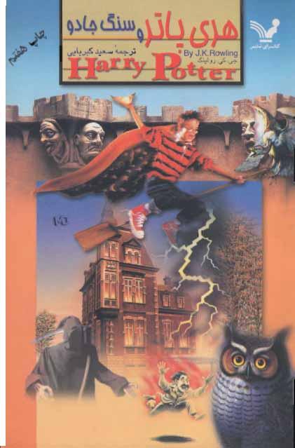 هری دانلود رمان هری پاتر و سنگ جادو