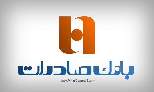 همراه بانک صادرات icon1 نرم افزار بانک صادرات برای آندروید