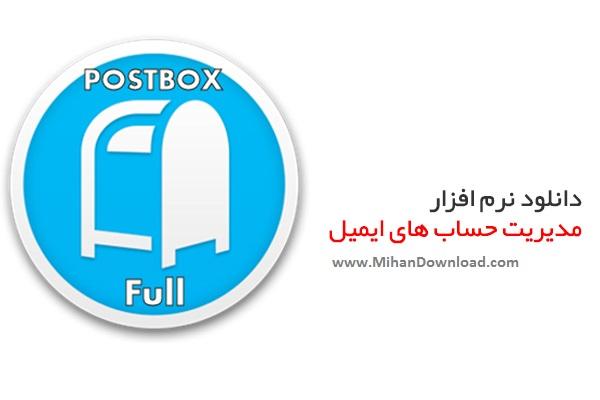 %D9%BE%D8%B3%D8%AA دانلود Postbox نرم افزار مدیریت و دسترسی سریع به ایمیل ها