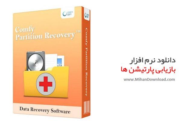 %DA%A9%D8%A7%D9%85%D9%81%DB%8C دانلود Comfy Partition Recovery نرم افزار بازیابی پارتیشن ها