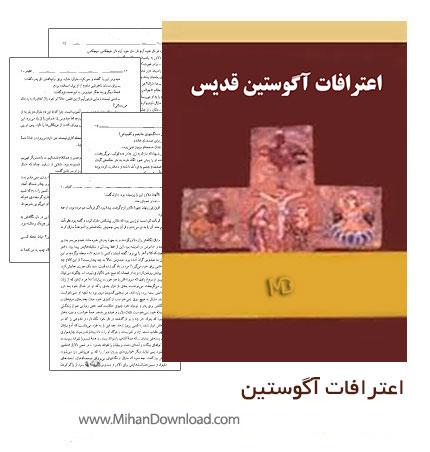 کتاب اعترافات اگوستین قدیس تاریخ فا دانلود کتاب اعترافات آگوستین