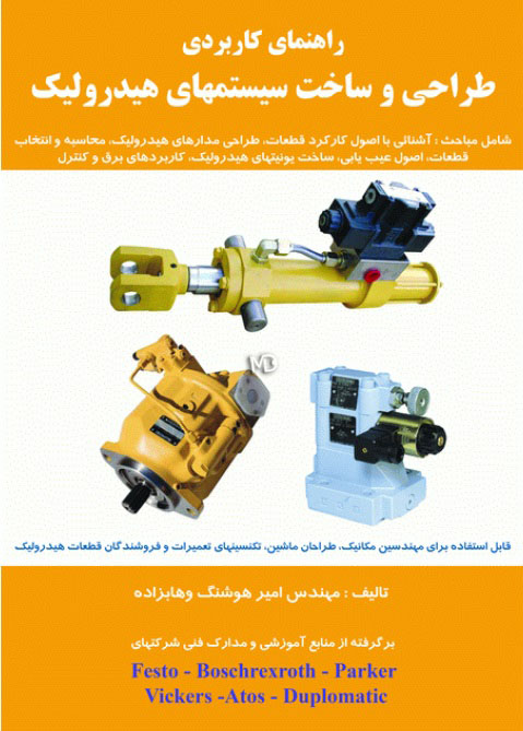 کتاب راهنمای سیستمهای هیدرولیک1 کتاب راهنمای سیستم های هیدرولیک