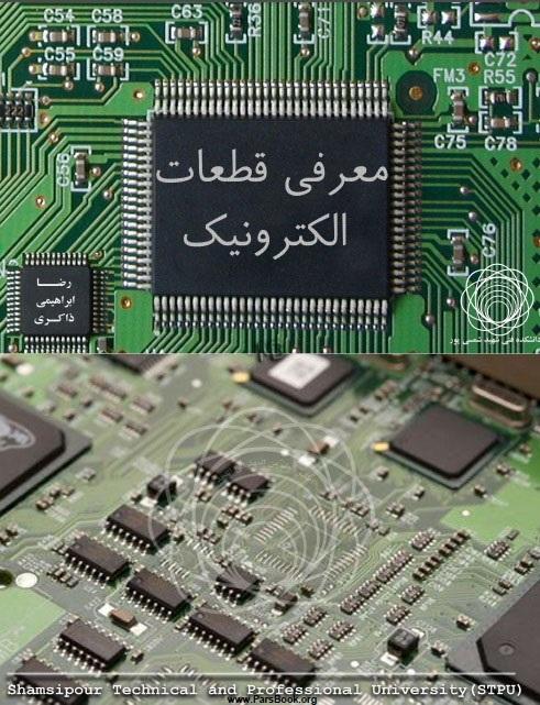کتاب معرفی قطعات الکترونیک1 دانلود کتاب معرفی قطعات الکترونیک