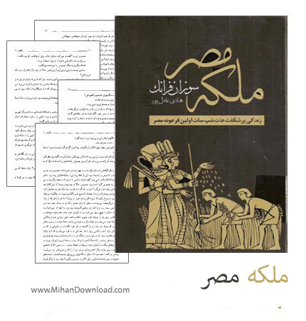 کتاب ملکه مصر دانلود رمان ملکه مصر