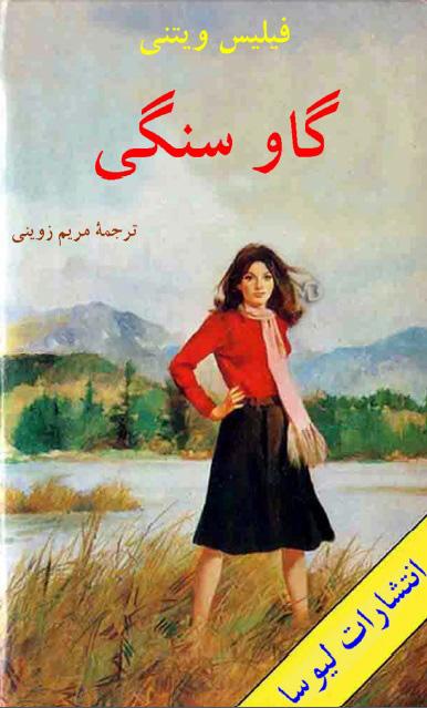 گاو دانلود رمان گاوسنگی