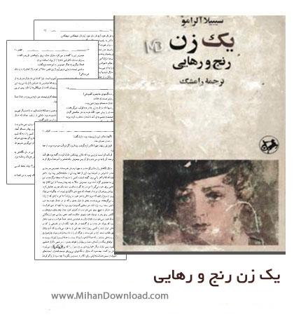 یک زن رنج و رهایی دانلود کتاب یک زن رنج و رهایی اثر سیبیلا آلرامو