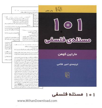۱۰۱ مسئله فلسفی دانلود کتاب  ۱۰۱ مسئله فلسفی اثری از مارتین کوهن