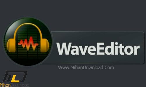 04623dc6c55144631bd2f4c56ffd2202 دانلود نرم افزار ویرایشگر فایل های صوتی Wave Editor 3.3.5.0