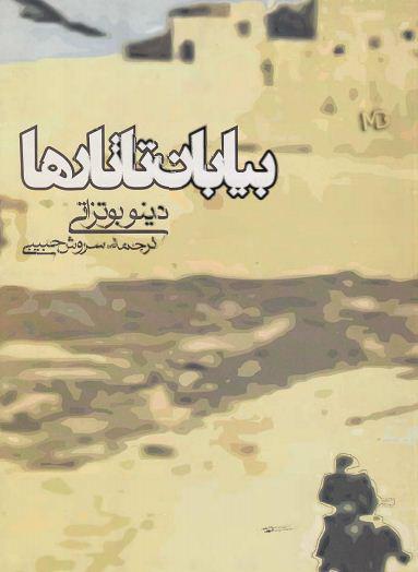 1 2 دانلود کتاب بیابان تاتارها