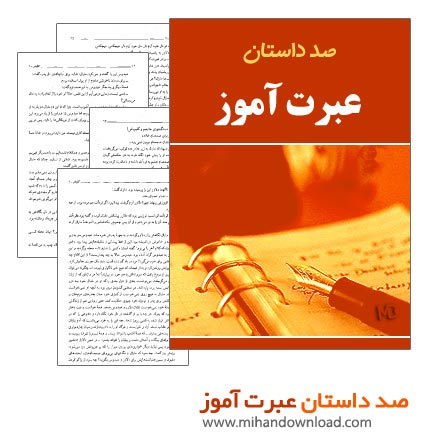100 dastan1 دانلود کتاب صد داستان عبرت آموز