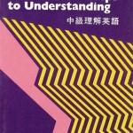 115 150x150 دانلود کتاب و فایل صوتی اموزش زبان انگلیسی Steps to Understanding