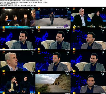 12.Mah Asal 8Tir 12Ramezan www.Mihandownload.com s1 دانلود برنامه ماه عسل 94