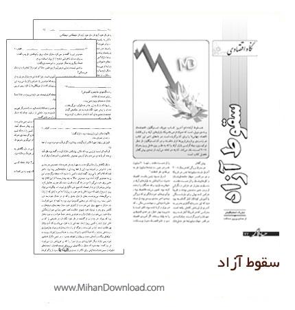 1233 دانلود کتاب سقوط آزاد