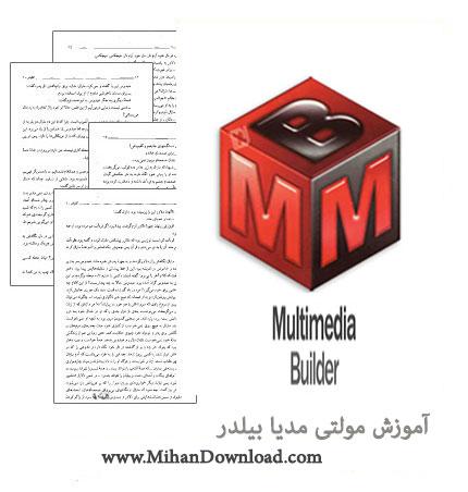 1243150100 دانلود کتاب آموزش مولتی مدیا بیلدر