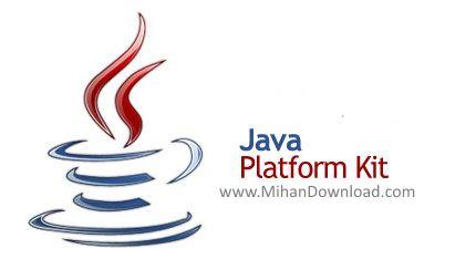 1312749968 java platform kit دانلود Java SE Runtime Environment نرم افزار ابزارهای پلتفرم جاوا