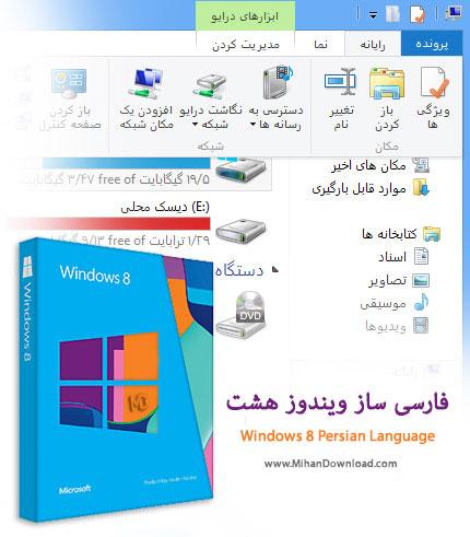 1352022843 windows 8 lip دانلود فارسی ساز محیط ویندوز8 Windows 8 Persian Language Interface Pack