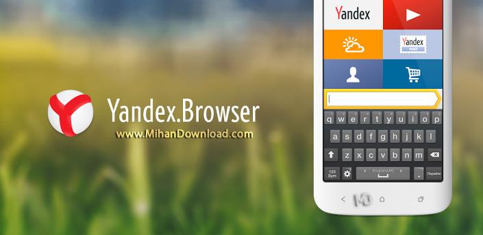 1371920991 yan1 دانلود نرم افزار Yandex Browser   اندروید