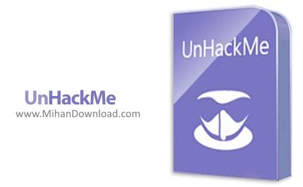 1391341372 unhackme دانلود UnHackMe نرم افزار محافظت در برابر تهدیدهای اینترنتی