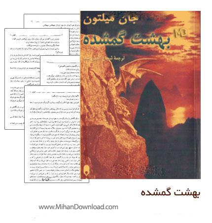 1425 دانلود کتاب بهشت گمشده