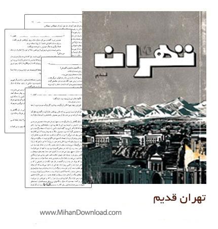 14356020247 دانلود کتاب تهران قدیم