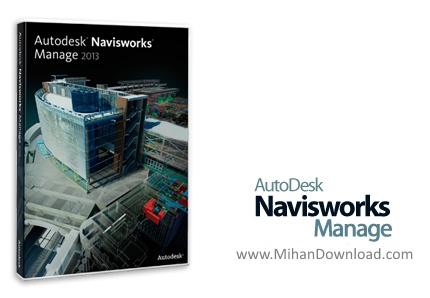 1458761848 autodesk navisworks manage دانلود Navisworks Manage نرم افزار طراحی ساختمان و فضای شهری