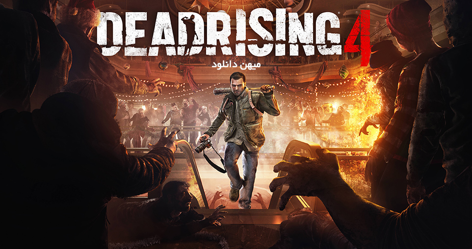1465885362 dead rising 4 key art2 دانلود بازی Dead Rising 4 دد رایزینگ 4 برای کامپیوتر